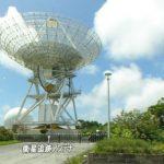 宇宙航空研究開発機構沖縄宇宙通信所パノラマビュー