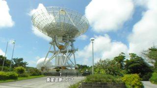 宇宙航空研究開発機構沖縄宇宙通信所パノラマビューと雨雲レーダー/沖縄県恩納村