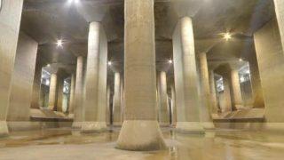 地下神殿の異名をもつ!埼玉 首都圏外郭放水路のストリートビューと雨雲レーダー