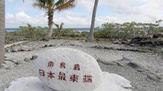 日本最東端の南鳥島パノラマビューと雨雲レーダー/東京都小笠原村